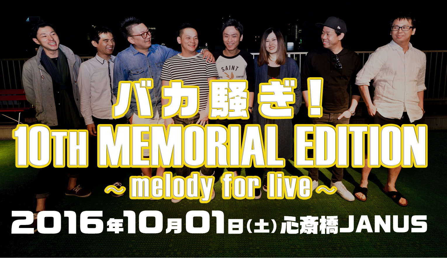 SQUEEZE!! バカ騒ぎ!10TH MEMORIAL EDITION ~ melody for live ~